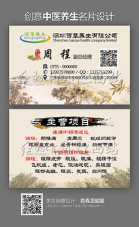 水墨中国风中医养生名片 PSD