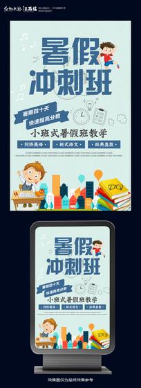 暑假冲刺班招生宣传海报设计