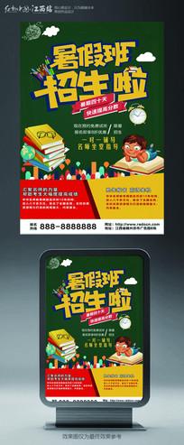 暑假辅导补习班招生海报设计