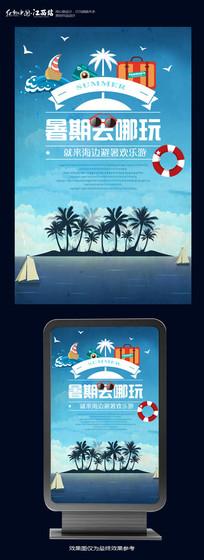 暑假去哪儿玩旅游宣传海报