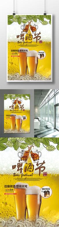夏日啤酒节创意海报