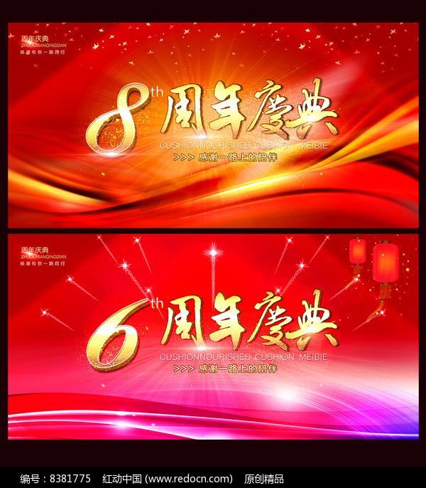 喜庆红色店庆海报设计图片