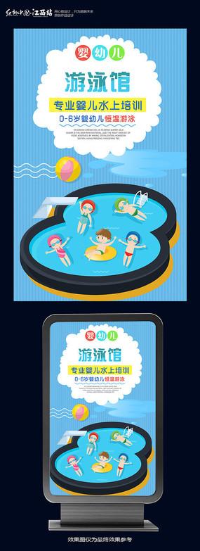 婴儿游泳馆招生海报图片