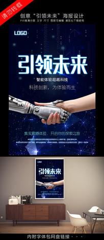 引领未来科技职能海报
