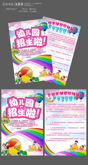 幼儿园暑假招生宣传单设计