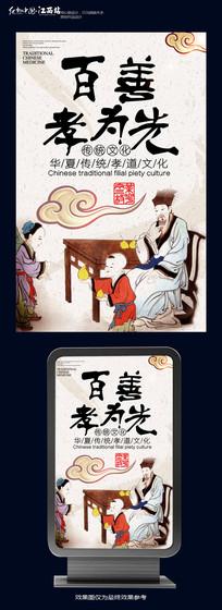 中国风百善孝为先宣传设计