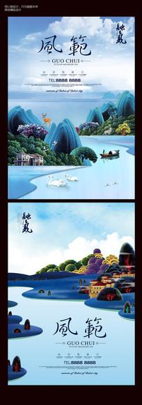 中国风手绘地产广告