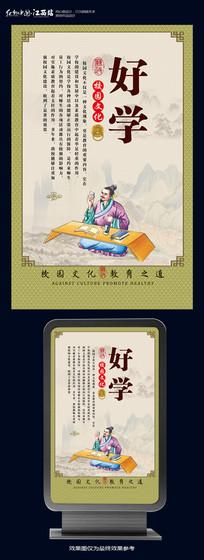 中国风校园文化展板之好学