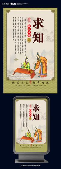 中国风校园文化展板之求知