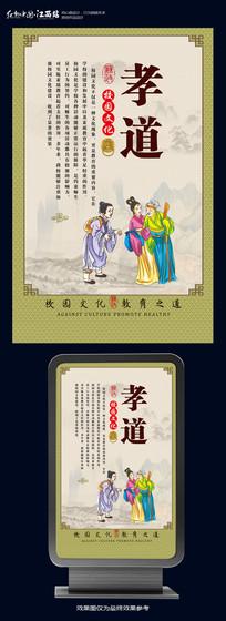 中国风校园文化展板之孝道