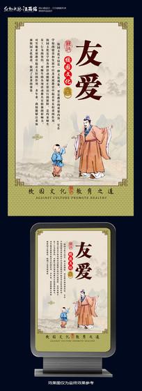 中国风校园文化展板之友爱