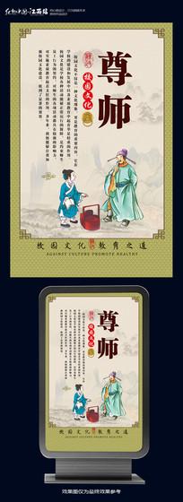 中国风校园文化展板之尊师