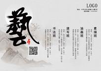 中国风艺术培训招生海报模板