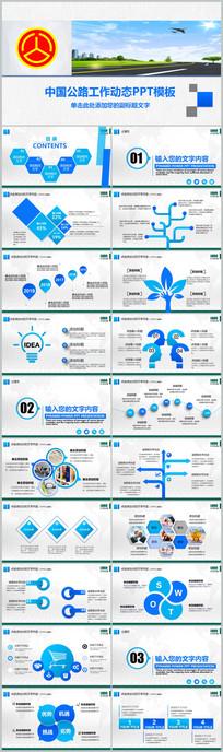 中国公路路政交通PPT