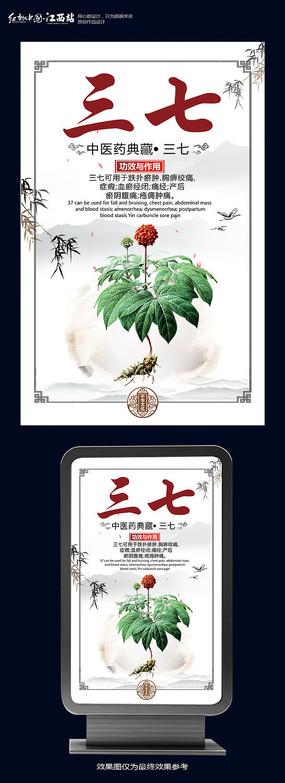 中药三七宣传海报设计