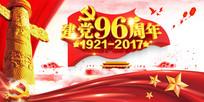 2017红色大气高档建党节展板
