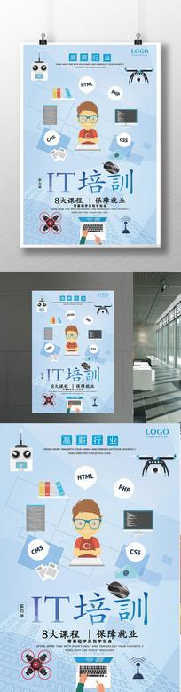 IT培训班招生海报
