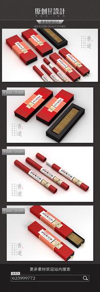 百年老沉香香盒包装设计 PSD