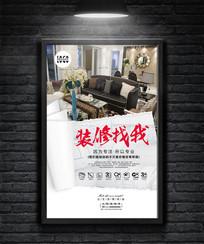 白色简约室内装修海报