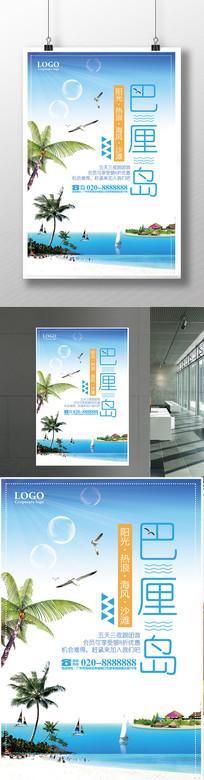 巴厘岛旅行社旅游宣传海报