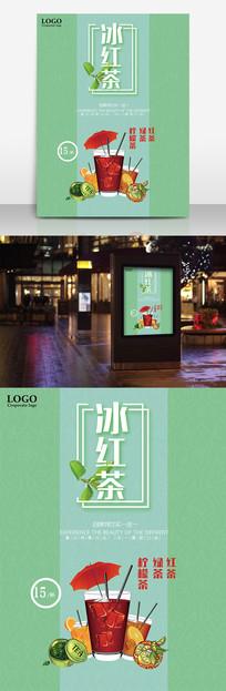 冰红茶夏季促销海报