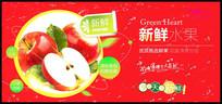 超市水果创意海报