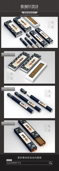 沉香王香盒包装设计 PSD