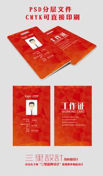 创意红色科技工作证