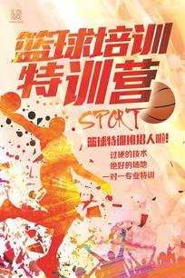 创意篮球培训宣传海报