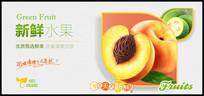 创意水果创意海报