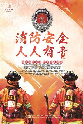 创意消防安全文化宣传展板
