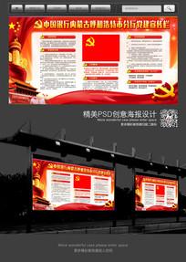 党建宣传栏宣传展板