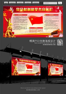 党员权利和义务宣传展板