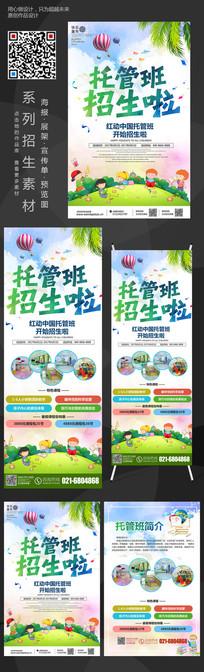 大气托管招生宣传单海报设计