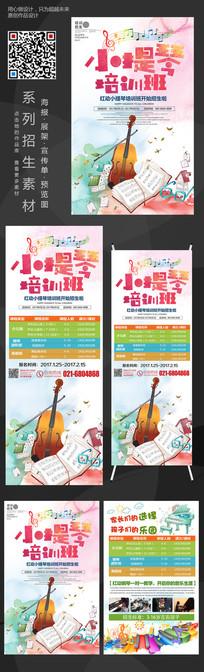 大气小提琴培训招生宣传素材