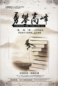 大气水墨企业文化宣传海报