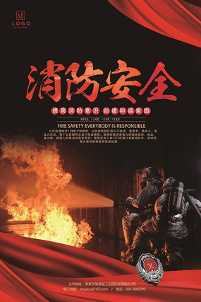 大气中国消防海报