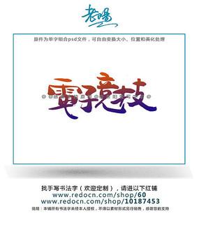 e-sport电子竞技火爆开场活动海报