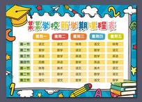 辅导班课程表