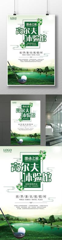 高尔夫体验馆宣传海报设计