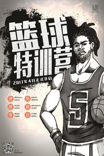 个性篮球特训营招生海报