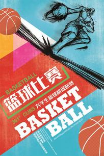 个性校园篮球比赛宣传海报