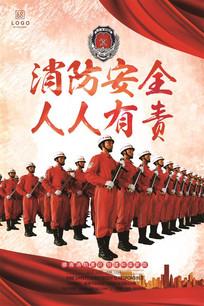 公安消防海报宣传展板