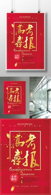 红色创意高考喜报海报设计