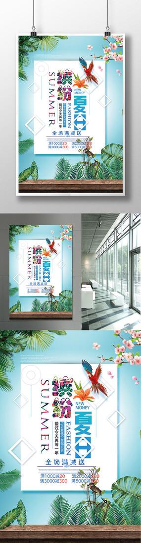 简约缤纷夏日海报设计