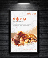 简约健康面点面包海报