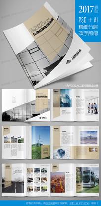 金色金融简洁企业画册模板设计
