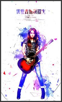 吉他培训招生海报