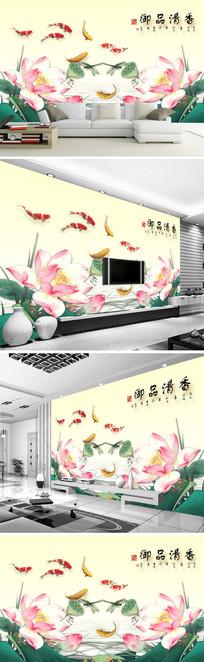 九鱼图荷花中式电视背景墙