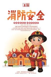 卡通创意消防安全海报
